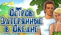 Игра Остров. Затерянные в Океане