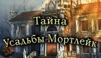 Игра Тайна усадьбы Мортлейк