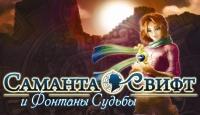 Игра Саманта Свифт и Фонтаны Судьбы