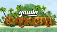 Игра Youda На краю света