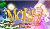 Игра Маша. Рождественская сказка