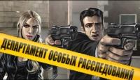 Игра Департамент особых расследований