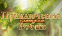 Игра Приключения Робин