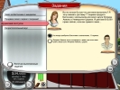 Скриншот игры - Шоколатор 3. Истинное наслаждение