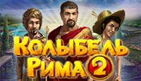 Игра Колыбель Рима 2