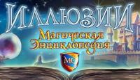 Игра Магическая энциклопедия. Иллюзии
