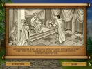 Скриншот игры - Дороги Рима
