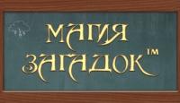 Игра Магия загадок