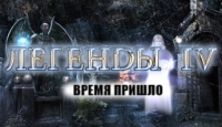 Игра Легенды 4. Время пришло