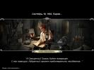 Скриншот игры - Легенды 4. Время пришло