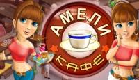 Игра Кафе Амели