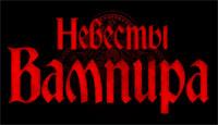 Игра Невесты вампира
