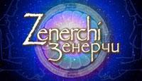 Игра Зенерчи