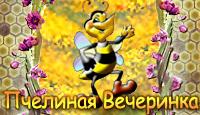 Игра Пчелиная Вечерика