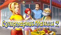 Игра Супермаркет мания 2