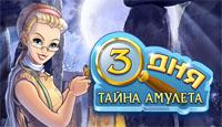 Игра 3 дня: Тайна амулета