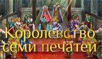 Игра Королевство семи печатей