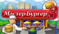 Игра Мастер бургер 3