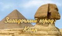 Игра Загадочный город. Каир