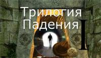 Игра Трилогия падения. Глава 1. Разделение