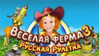 Игра Веселая ферма. Русская рулетка