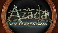 Игра Азада 2. Легенды прошлого