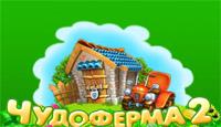 Игра Чудо ферма 2