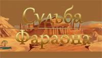Игра Судьба Фараона
