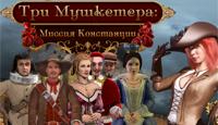 Игра Три мушкетера: миссия Констанции