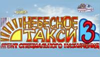 Игра Небесное такси 3. Агент специального назначения