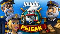 Игра Youda Рыбак