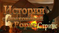 Игра Истории с Драконовой Горы: Стрикс