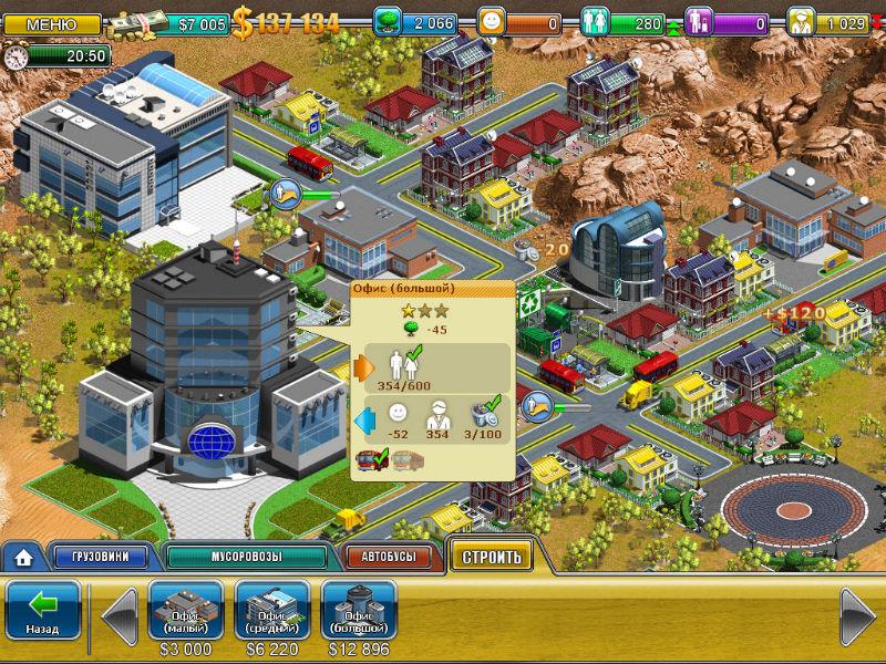 Виртуальный город 3 игра скачать торрент