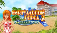 Игра Виртуальный Город 2