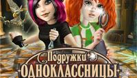 Игра Подружки-одноклассницы. Тайна волшебного браслета