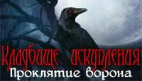 Игра Кладбище искупления. Проклятие ворона