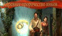 Игра Древнее пророчество инков
