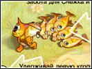 Скриншот игры - Снежок. Рыбный Дозор