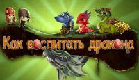 Игра Как воспитать дракона