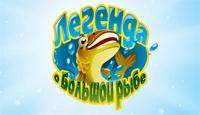 Игра Легенда о Большой рыбе