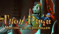 Игра Гном Ричи: охотник за сокровищами