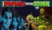 Игра Вампиры против зомби