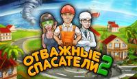 Игра Отважные спасатели 2