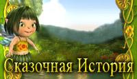 Игра Сказочная История