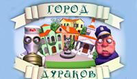 Игра Город дураков