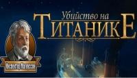 Игра Убийство на Титанике