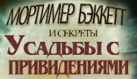 Игра Мортимер Бэккетт и секреты усадьбы с привидениями
