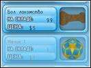 Скриншот игры - Мой Щенок