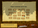 Скриншот игры - Анко