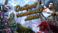 Игра Остров оживших лиан
